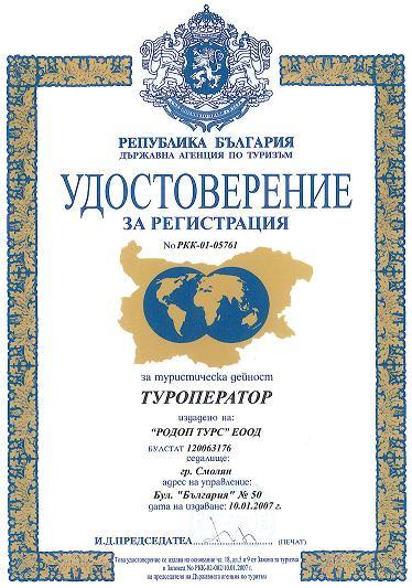 12c54fa769d Туристическа агенция РОДОП ТУРС - Екскурзии, почивки, хотели ...